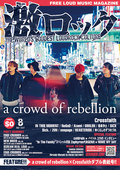 a crowd of rebellion