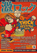 THICK FESTIVAL 2018