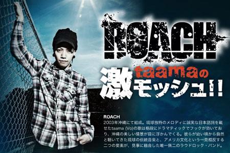 ROACHのフロントマンtaamaによるコラム「激モッシュ!!」vol.10を公開!今回は、ツアー・ファイナルを控えたtaamaが東京での生活で困っていることをカミングアウト!