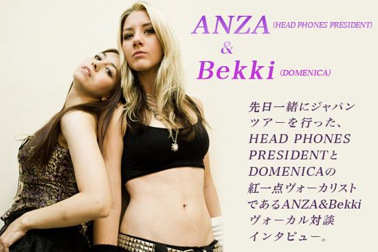 ANZA(HEAD PHONES PRESIDENT) × Bekki(DOMENICA)インタビューをアップ!