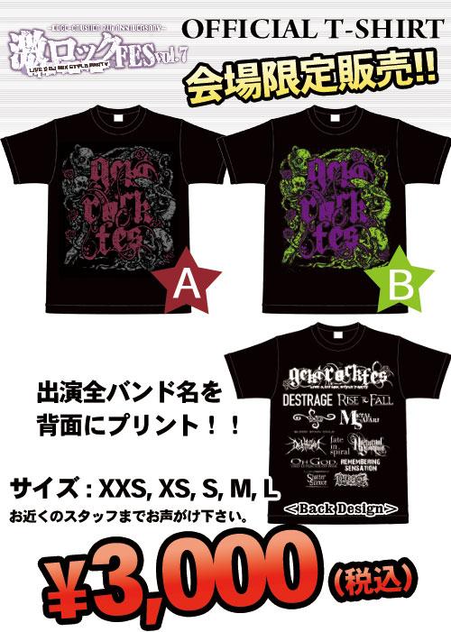 激ロックFES vol.7 オフィシャルTシャツデザインが決定!