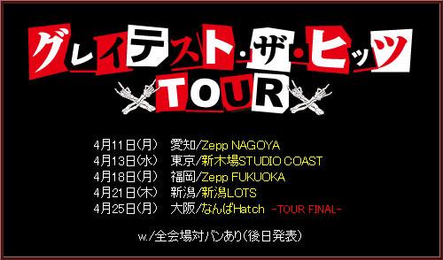 """マキシマム ザ ホルモン、""""グレイテスト・ザ・ヒッツ""""TOURを発表!!"""