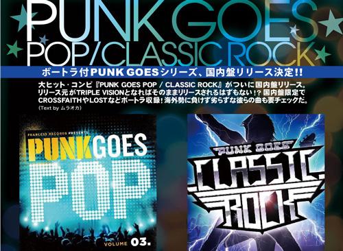 明日発売!人気コンピPUNK GOESシリーズ最新2作品を特集!