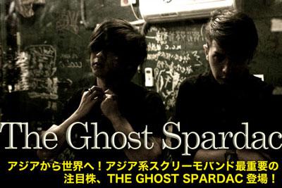 いよいよ日本デビュー!THE GHOST SPARDACインタビュー!