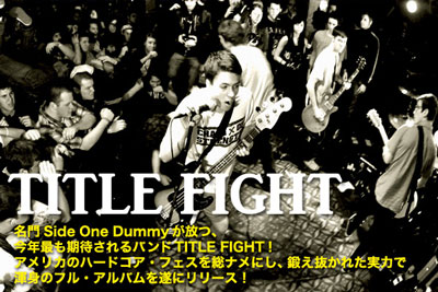 TITLE FIGHTインタビューをアップしました!