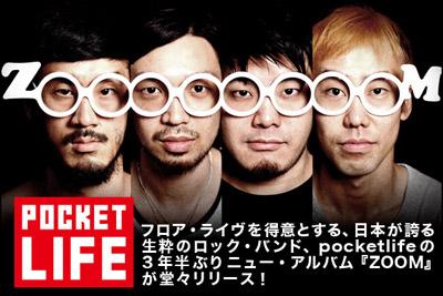 【本日の注目リリース】pocketlife、3年半ぶりニュー・アルバム『ZOOM』!動画コメントも