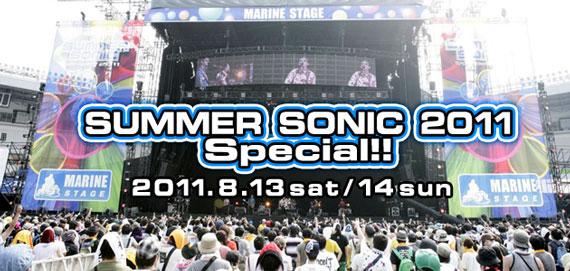 【SUMMER SONIC 2011特集!】レポート&インタビュー&動画コメントをアップしました!