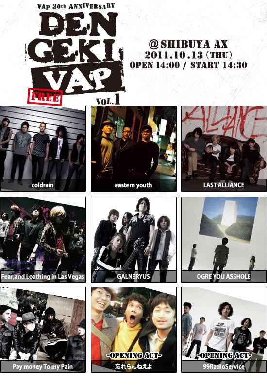 【来週木曜日は!!】VAP 30th Anniversary 電撃バップ vol.1