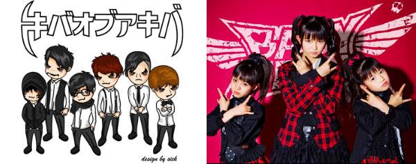 キバオブアキバ、アイドルとメタルの融合をテーマに結成されたユニットBABYMETALとのスプリット・シングルのリリースが決定!