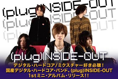 国産デジタル・ハードコア・バンド (plug)INSIDE-OUT、PVフル・バージョン公開!
