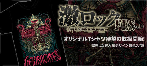 【ANTERIOR&LAZARUS A.D.】激ロックFES Vol.9完売したフェスTシャツ限定販売開始!