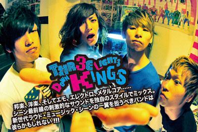 【いよいよ今週末!激FES vol.10出演】THREE LIGHTS DOWN KINGSインタビューを公開!