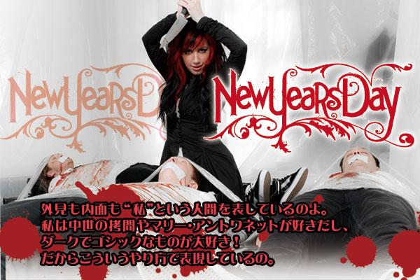 NEW YEARS DAYの紅一点ヴォーカリスト、Ashleyがライブ中に倒れ病院へ運ばれる。