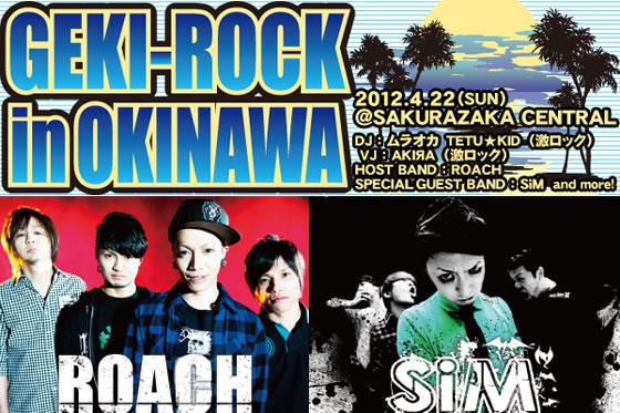 ついに開催まであと3日!ROACH、SiM、fake kingz、Neverlost出演の激ロック沖縄!