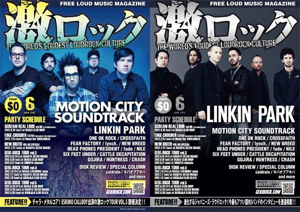 【LINKIN PARK&MOTION CITY SOUNDTRACK表紙】激ロックマガジン6月号配布開始!