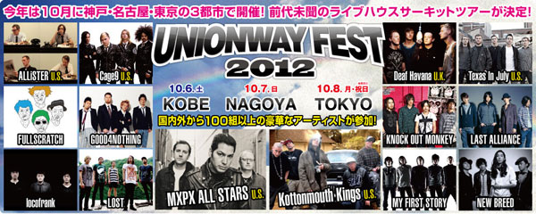 MXPX ALL STARS、KOTTONMOUTH KINGS、ALLISTER、CAGE9、TEXAS IN JULYほか超豪華アーティストが集結!UNIONWAY FEST 2012特集ページをアップ!