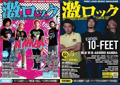 【10-FEET&難波 章浩-AKIHIRO NAMBA-表紙!】激ロックマガジン9月号配布開始!