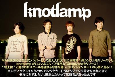 """メジャー移籍後初のアルバムを完成させたknotlampのインタビューを公開!""""メロディック・パンク""""という枠をぶち壊す新作『Geoglyph』を9/19リリース!"""