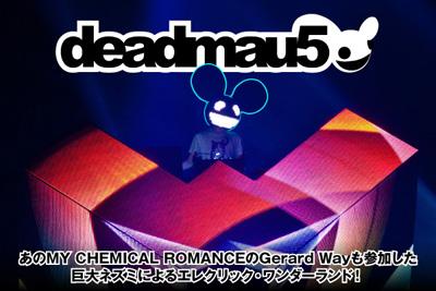"""大人気""""ネズミ""""DJ/プロデューサー、DEADMAU5特集を公開!MY CHEMICAL ROMANCEのGerard Way参加のニュー・アルバムを9/26リリース!"""