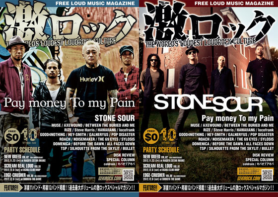 【Pay money To my Pain&STONE SOUR表紙!】激ロックマガジン10月号配布開始!