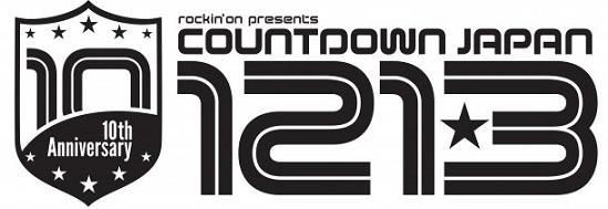 COUNTDOWN JAPAN 12/13第4弾アーティスト発表!マキシマム ザ ホルモン、ASIAN KUNG-FU GENERATION、LAST ALLIANCEら32組が追加に。