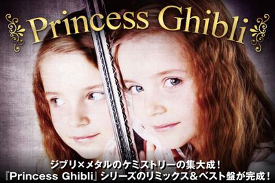 衝撃のジブリ・メタル第3弾!『Princess Ghibli』特集を公開!シリーズ集大成となるリミックス&ベスト盤を明日リリース!