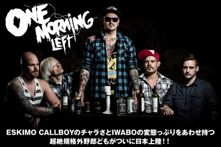 ESKIMO CALLBOY+IWABO!? フィンランドの猛獣野郎、ONE MORNING LEFTのインタビュー公開!3rdアルバムを本日リリースし日本デビュー!