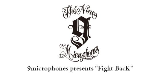 """Pay money To my PainのK氏がプロデュースしていたブランドNineMicrophones、9/11に主催イベント""""Fight BacK""""を開催!出演者第1弾発表に、MY FIRST STORY、ROOKiEZ is PUNK'Dら6組"""
