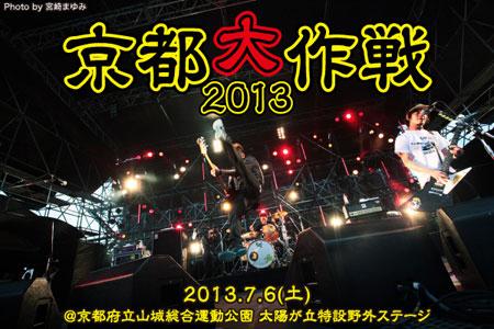 京都大作戦2013、1日目のライヴ・レポートを公開!10-FEET、MAN WITH A MISSION、KEMURI、dustboxらが熱演を繰り広げた初日をレポート!