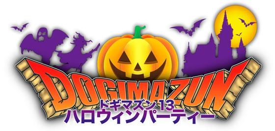 """10/31に大阪アメ村にて開催される""""DOGIMAZUN2013""""、第2弾発表に10-FEET、SECRET 7 LINE、SHANK、HER NAME IN BLOOD、NEWBREEDら12組を発表!"""