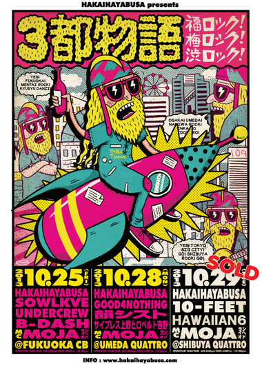 "10-FEET、GOOD 4 NOTHINGらが出演するHAKAIHAYABUSA主催イベント""三都物語""、10/29の渋谷公演にHAWAIIAN6の出演を発表!"