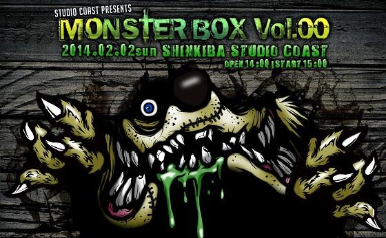 STUDIO COAST主催イベントMONSTER BOX、キャラクター名募集企画をスタート!候補に選ばれた方にはオリジナル・グッズも!