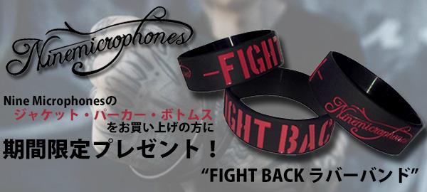 【「FIGHT BACK」激レアラババンプレゼント!】ジャケット、パーカーをはじめ完売間近のNine Microphonesを特集!