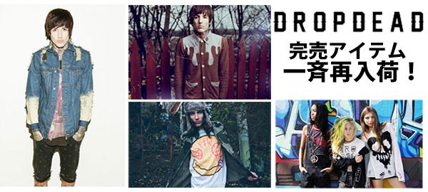 【必見のコーディネート・ギャラリーを更新!】大人気UKブランドDROP DEAD CLOTHINGと各ブランドの注目アイテムをコーディネート!
