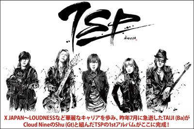 X JAPAN~LOUDNESSと華麗なキャリアを歩んだ故・TAIJIとCloud NineのShu(Gt)がタッグを組んだへヴィ・ロック・バンド、TSPのインタビューを公開!