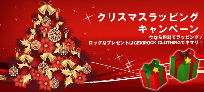今ならラッピングも無料クリスマスプレゼントに最適バッグポーチ