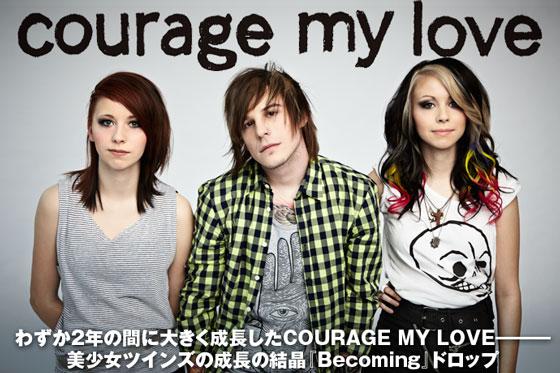 COURAGE MY LOVEのインタビューを公開!わずか2年の間に大きく成長した美少女ツインズの最新作『Becoming』は日本盤のみフル・アルバムとして本日リリース!