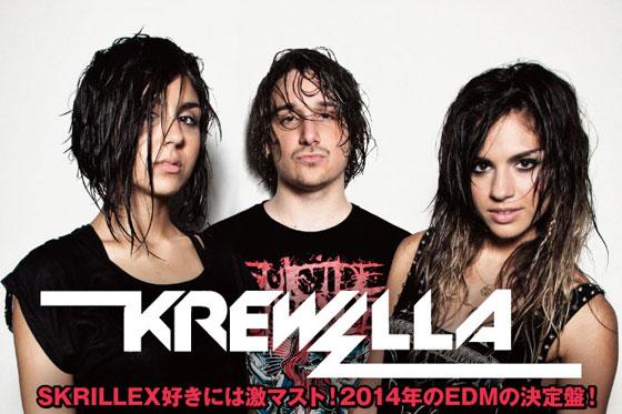 EDMシーンで話題沸騰中の3人組、KREWELLA特集を公開!SKRILLEX好きには激マストなデビュー・アルバム国内盤を3/19リリース!Twitterにてプレゼント企画もスタート!