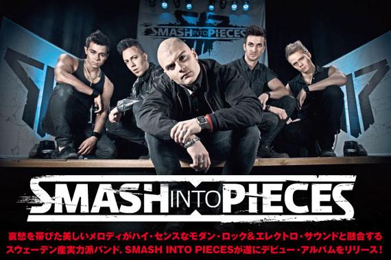 キャッチーなメロディにモダン・ロック&エレクトロが融合したスウェーデンの実力派、SMASH INTO PIECESのインタビューを公開!待望のデビュー・アルバムを遂にリリース!