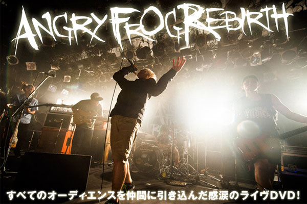 ANGRY FROG REBIRTHの特集を公開!バンド初の映像作品、すべてのオーディエンスを仲間に引き込んだ感涙のライヴDVDを10/8リリース!