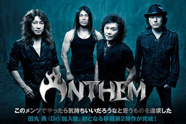国内メタル・シーンの頂点、ANTHEMのインタビューを公開!バンドの健在ぶりを高らかに宣言した、荒ぶるロック・サウンドが躍動する2年ぶりのニュー・アルバムを10/22リリース!