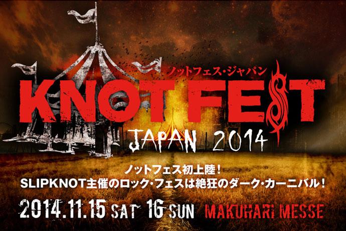 """""""KNOTFEST JAPAN 2014""""、SLIPKNOT、KORN、LIMP BIZKIT、ワンオク、MWAM、Crossfaithらのライヴ写真公開!来年1月にMTV JAPANで5時間にわたり独占放送決定!"""
