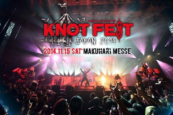KNOTFEST JAPAN 2014の1日目ライヴ・レポートを公開!SLIPKNOT、LIMP BIZKIT、ワンオク、SiM、Crossfaithら出演、熱狂の1日を写真満載のレポートで振り返る!