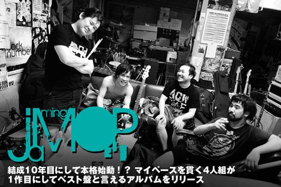 結成10年目にして本格始動したjamming O.P.のインタビュー&動画メッセージを公開!マイペースな活動を貫いてきた4人組が、1作目にしてベスト盤と言えるアルバムをついにリリース!