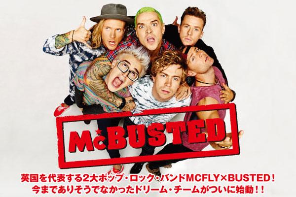 MCFLY×BUSTEDによる新バンド、MCBUSTEDのインタビューを公開!英国を代表する2大ポップ・ロック・バンドからなるスーパー・グループが、デビュー・アルバムをリリース!Twitterプレゼント企画も!