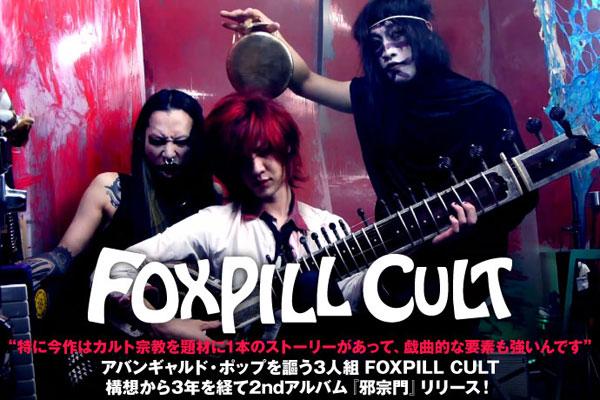アバンギャルド・ポップを謳う3人組、FOXPILL CULTのインタビュー&動画メッセージを公開!不気味なサウンドの重なりが不思議な中毒性に溢れる、初の全国流通盤を本日リリース!