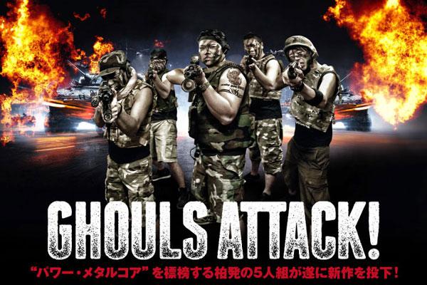 """""""パワー・メタルコア""""を標榜する5人組、Ghouls Attack!のインタビュー&動画メッセージを公開!メタルのクサメロとハードコアの荒ぶるシャウトが共存する新作を1/14リリース!"""