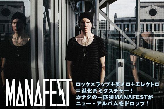 ニュー・アルバムをリリースしたMANAFESTから日本のファンへ動画メッセージが到着!進化系ミクスチャー・サウンドが詰まった新作に迫る最新インタビューも公開中!