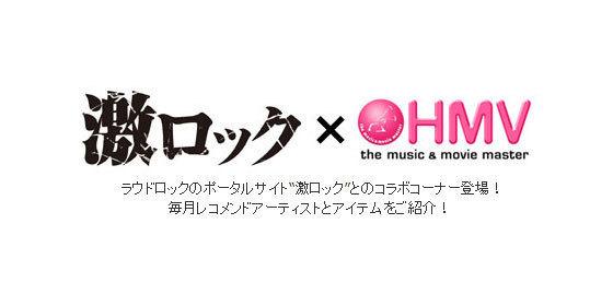 HMV ONLINEの「激ロック×HMV」コーナー更新!ニュー・アルバム『Rock on.』をリリースしたナノによるセルフ・ライナーノーツ&激ロックがレコメンドする最新タイトルを掲載!