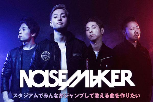 NOISEMAKERのインタビュー&動画メッセージを公開!粒揃いの全6曲を収めた、新章を告げるメジャー第1弾ミニ・アルバム『NEO』を3/18リリース!Twitterプレゼントも!
